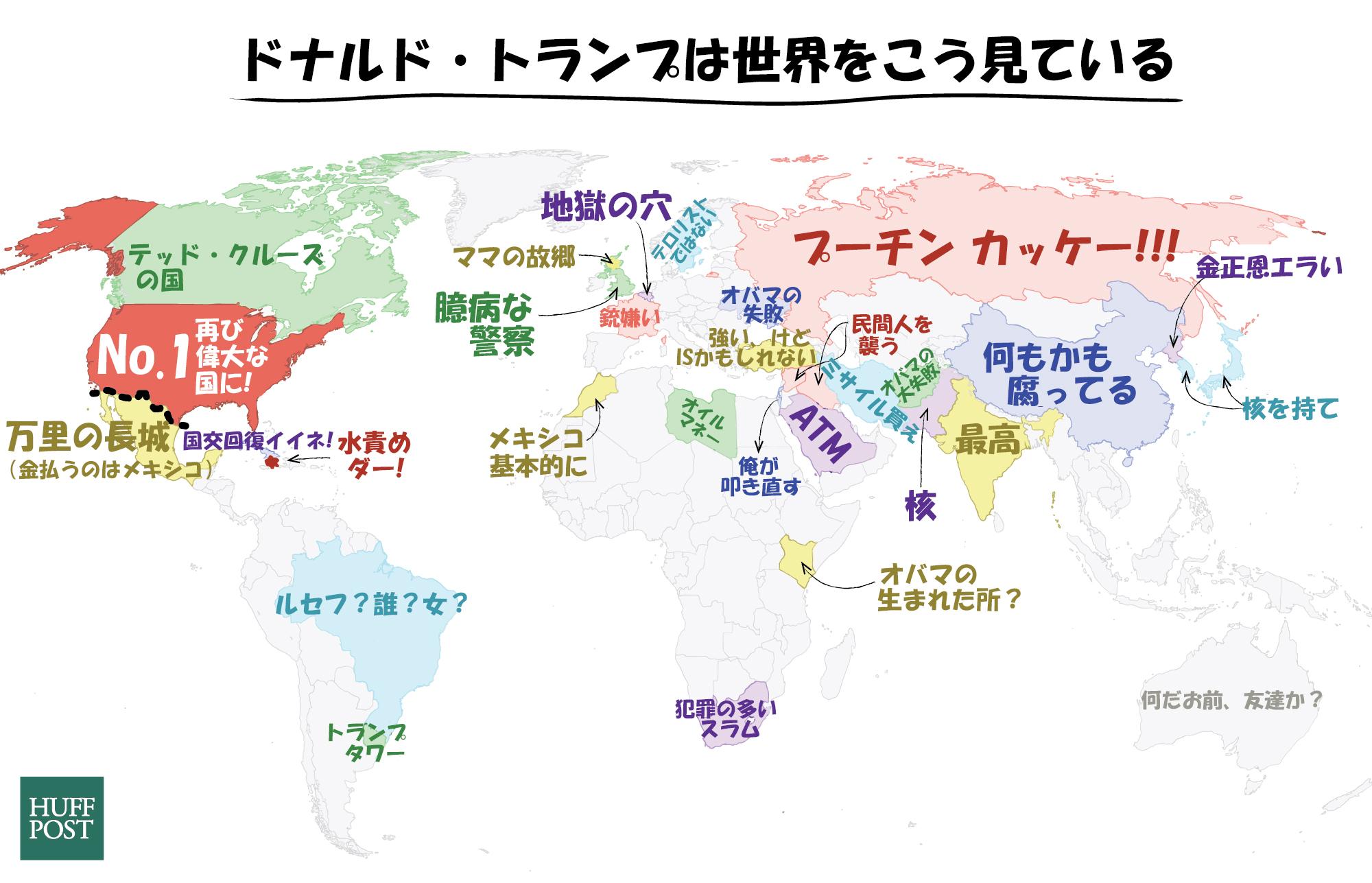 ドナルドトランプ氏の世界地図はこうなっている画像